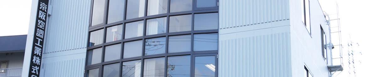 技術で支える京阪空調工業